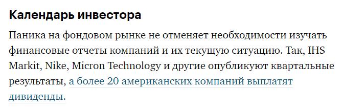 Скриншот статьи из Тинькофф-журнала